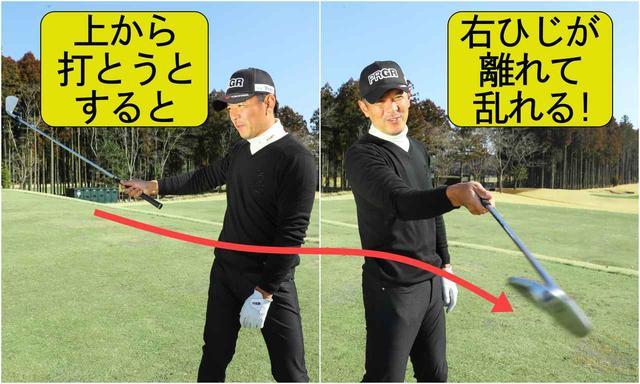画像: 上から打とうとすると右ひじが離れて、軌道が波打つ。これがダフる動き