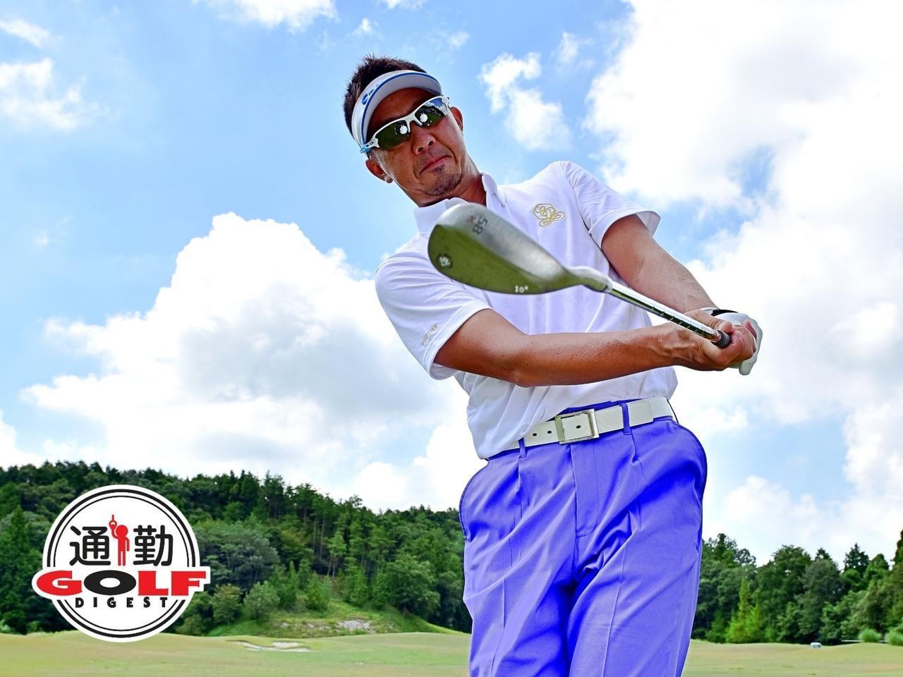 画像: 【通勤GD】星野英正のピタッと寄ります30・40・50ヤードVol.3 「3個並べたボールを全部打つイメージで振ってみよう」 - ゴルフへ行こうWEB by ゴルフダイジェスト