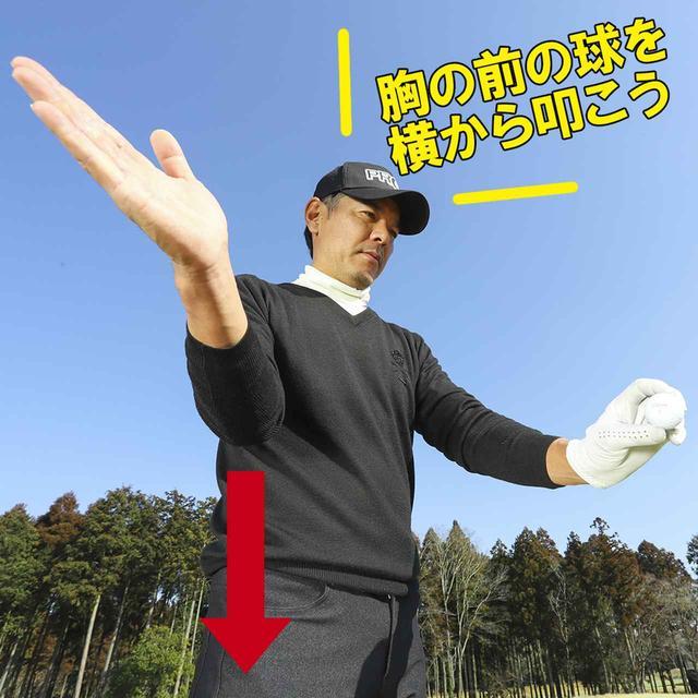 画像: 胸の前の球を横から叩くイメージ