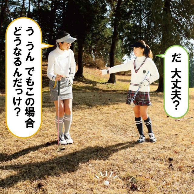 画像: (左)ゴルル会員番号47 満石奈々葉、(右)ゴルル会員番号40 萩原菜乃花