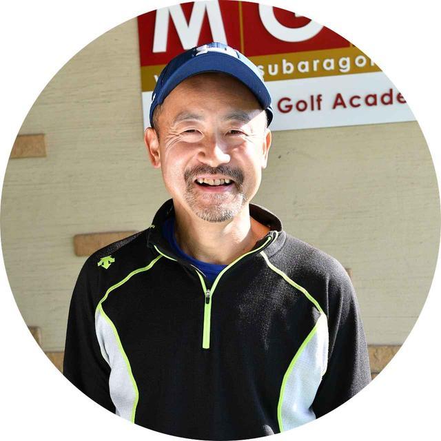 画像: 【教わる人/池田正幸さん】 51歳/ゴルフ歴25年/平均スコア100