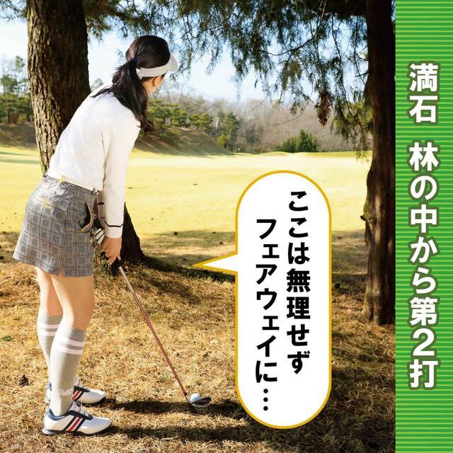 画像1: 【新ルール】打ったボールが木から跳ね返って自分に当たった!