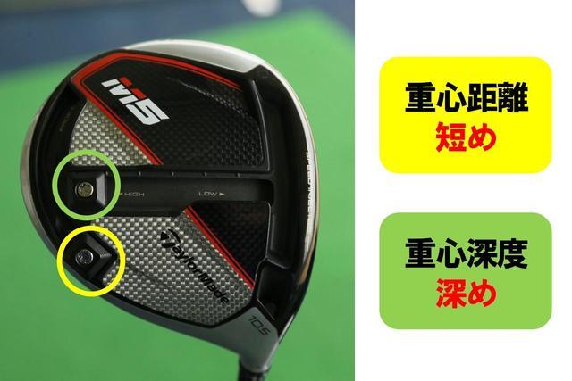画像: 重心位置が深いので球は上がりやすく、重心距離は短くなりフェース操作しやすい