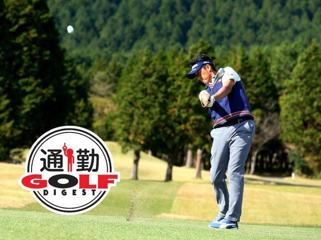 画像: 【通勤GD】芹澤信雄「1番ホールの木の下で…」Vol.12 ピッチングを磨けばゴルフが上手くなる。ゴルフダイジェストWEB - ゴルフへ行こうWEB by ゴルフダイジェスト
