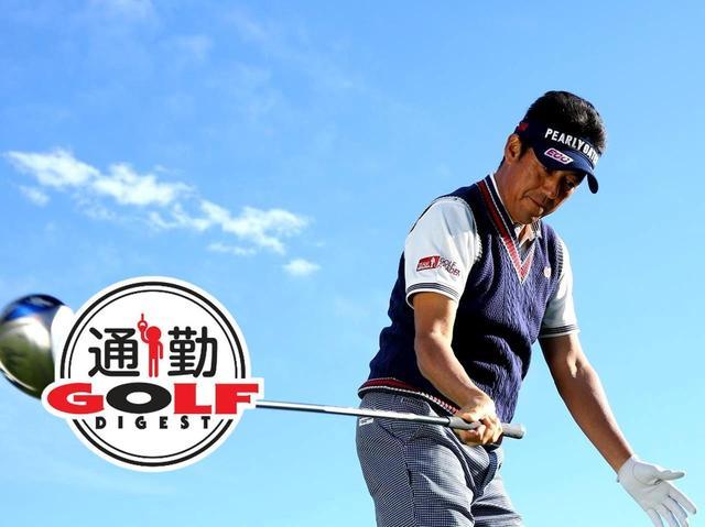 画像: 【通勤GD】芹澤信雄「1番ホールの木の下で…」Vol.13 身の丈にあったゴルフをしよう。ゴルフダイジェストWEB - ゴルフへ行こうWEB by ゴルフダイジェスト