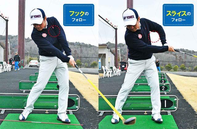 画像: 「左わきがビシッと締まったフォローは、インサイドからクラブを下ろせている証拠。この形をマスターしないと、フェードまでたどり着きません。また、左ひじが引けて、フォローで左わきが開いてしまう。これがスライサーの典型的な形。これを直さないと、極上のフェードボールは打てません」