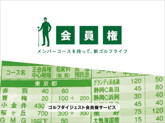 画像: 会員権 - ゴルフへ行こうWEB by ゴルフダイジェスト