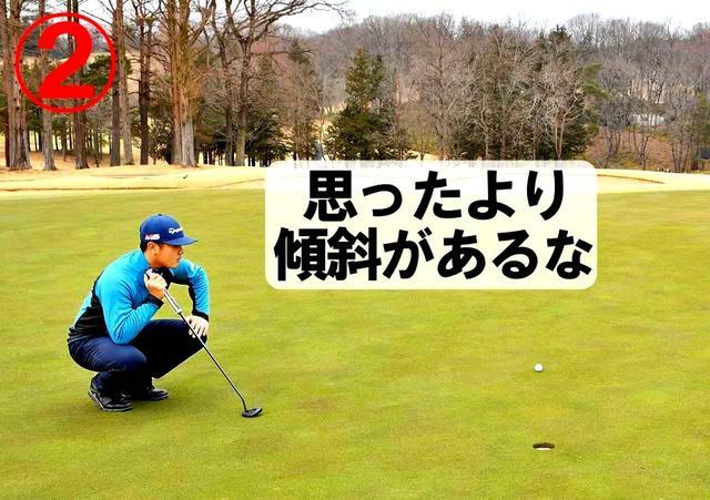 画像: ボールとカップを左右にして、目線を下げる。この位置が、傾斜がいちばんわかる