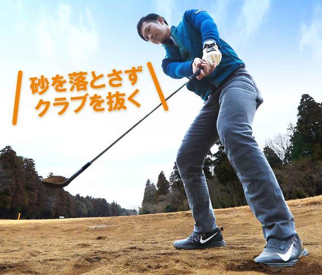 画像1: フォローでは、フェースの砂を落とさないように