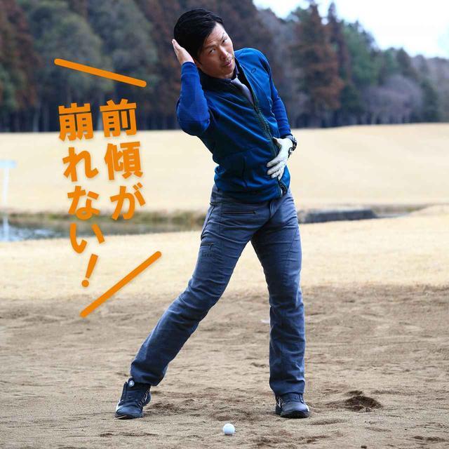 画像: 腹筋と背筋に力を入れれば前傾が崩れません
