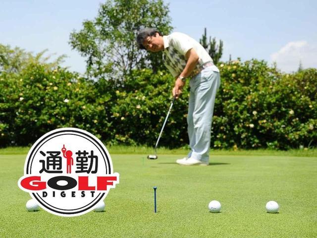画像: 【通勤GD】ほしや先生「振り子の教室」~もし今のパット数が半分になったら Vol.10朝のパット練習は3メートル。これに尽きる。ゴルフダイジェストWEB - ゴルフへ行こうWEB by ゴルフダイジェスト