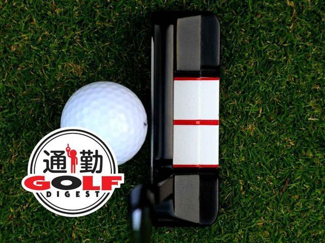 画像: 【通勤GD】ほしや先生「振り子の教室」~もし今のパット数が半分になったら Vol.11 目標に構えやすいパターには「3本の線」が見える。ゴルフダイジェストWEB - ゴルフへ行こうWEB by ゴルフダイジェスト