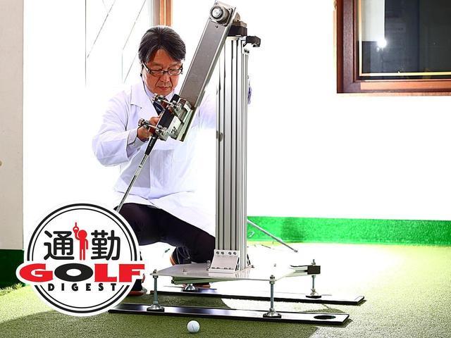 画像: 【通勤GD】ほしや先生「振り子の教室」~もし今のパット数が半分になったら Vol.12 パッティングにも体重移動は必要です。ゴルフダイジェストWEB - ゴルフへ行こうWEB by ゴルフダイジェスト