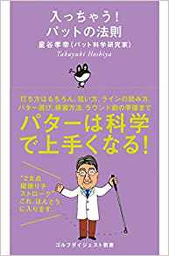 画像: 入っちゃう! パットの法則 (ゴルフダイジェスト新書)   星谷 孝幸(パット科学研究家)  本   通販   Amazon