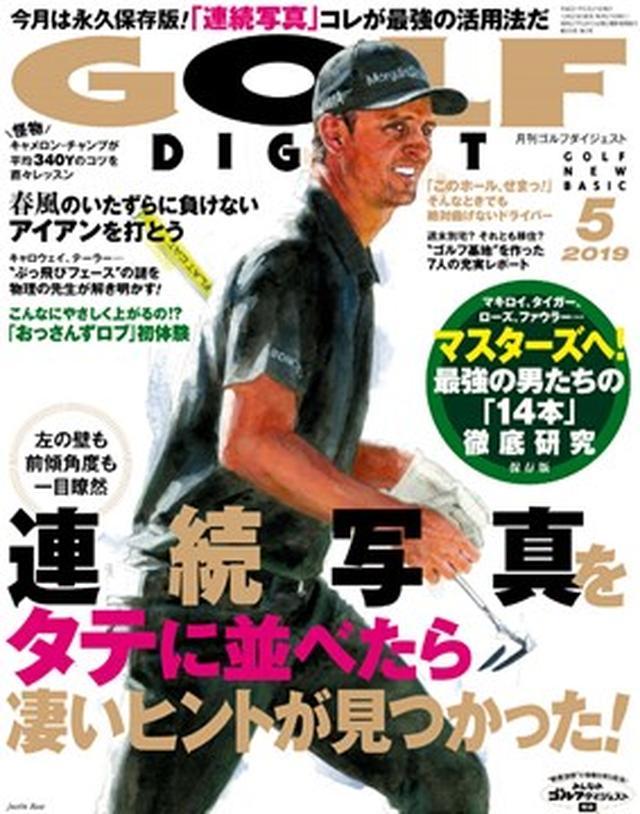 画像: 月刊ゴルフダイジェスト 2019/5月号