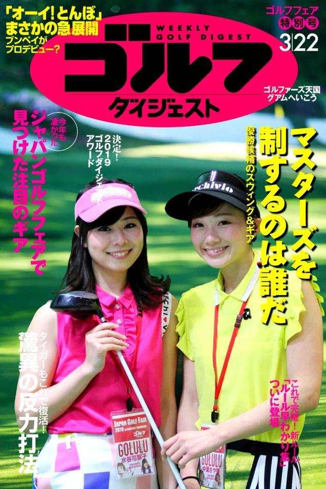 画像: 週刊GD ゴルル中里&水谷バージョン