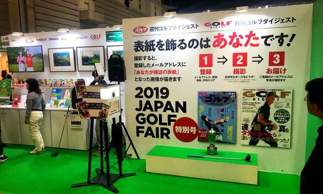 画像2: 【ジャパン ゴルフフェア 2019】あなたがゴルフダイジェストの表紙に!! パシフィコ横浜で開催中、ゴルフダイジェストブースへ行こう!