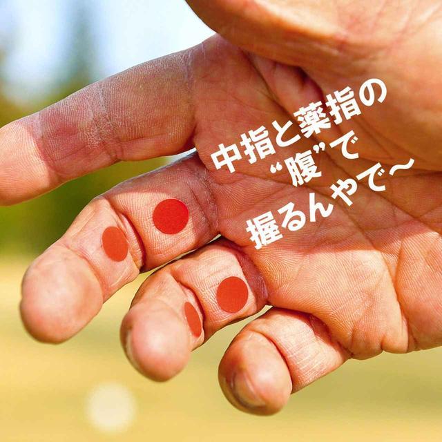 """画像: 右手の薬指と中指の腹とグリップを密着。これが""""ゆるゆる""""で振れるコツ"""