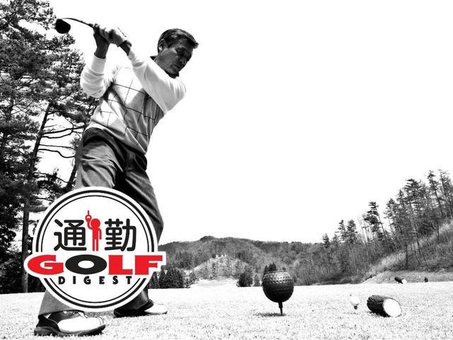 画像: 【通勤GD】高松志門・奥田靖己の一行レッスンVol.17「プレーンをなぞったらアカン」ゴルフダイジェストWEB - ゴルフへ行こうWEB by ゴルフダイジェスト