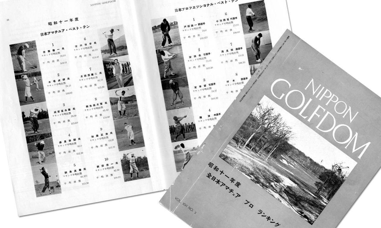 画像: 当時の書物でも全日本アマチュアランキングのトップに佐藤の名が