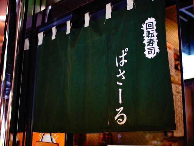 画像: 回転寿司でも極上のネタ「ぱさーる」より(☎011-242-5567/予約は不可)