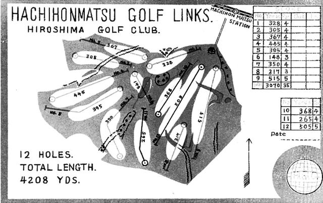 画像: 八本松ゴルフリンクス時代の12ホールスコアカード