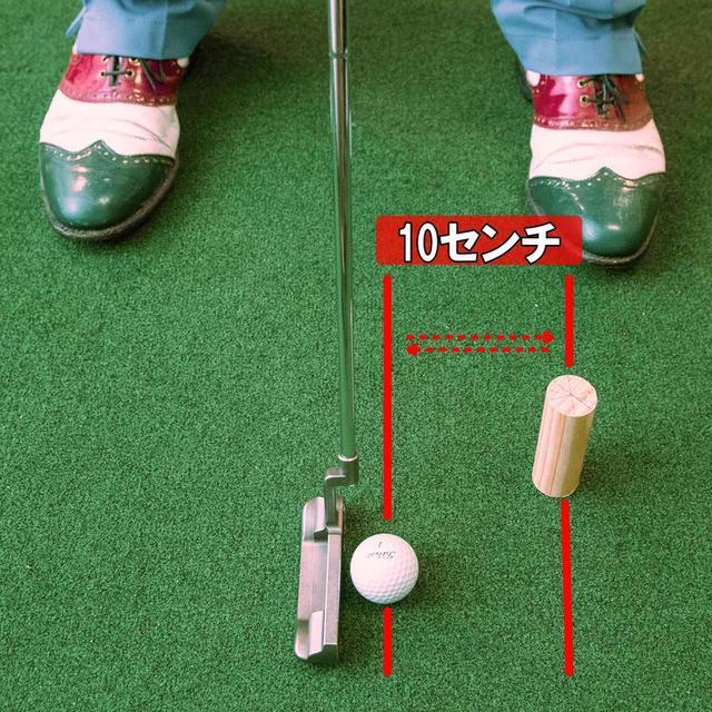 画像: ボールの先10センチに障害物を置く
