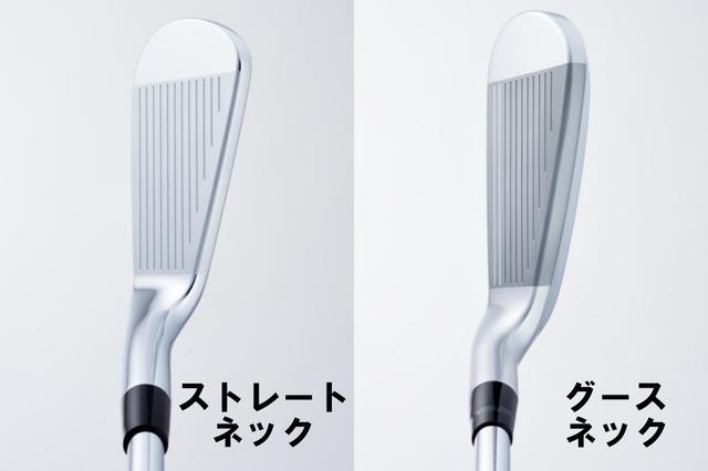"""画像: グースネックはフェース面が右側に引っ込んでいる(写真右)。これに伴い、重心も右に動くため、重心位置が"""" 深く"""" なる。つまりヘッドが前後方向に大きくなるのと同じことになるので、結果的にグースネックは慣性モーメントが大きくなる効果がある。ヘッドの直進性が高くなり、芯を外したときのヘッドのブレも抑えられる"""