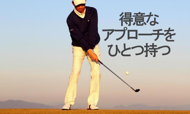 画像: 【スコアメーク】パー5の2打目。刻まずグリーンに近づけて次は得意のロブショット。田村流シンプルゴルフ!