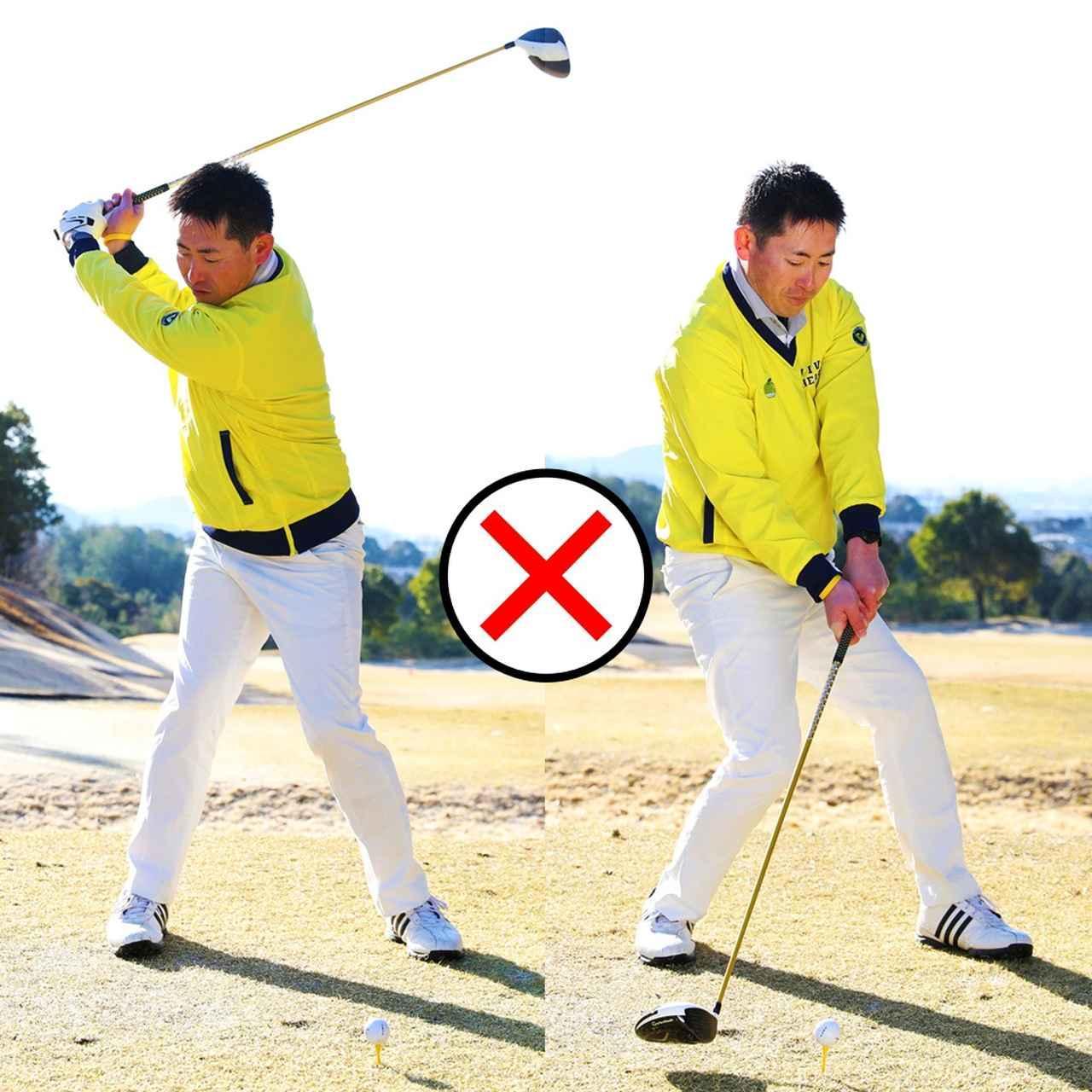 画像: ダウンからインパクトにかけて左足へ重心を上手く移動できず、右足寄りの重心で体を回転させてしまうため、左腰が引けてカット軌道になりスライスしてしまう