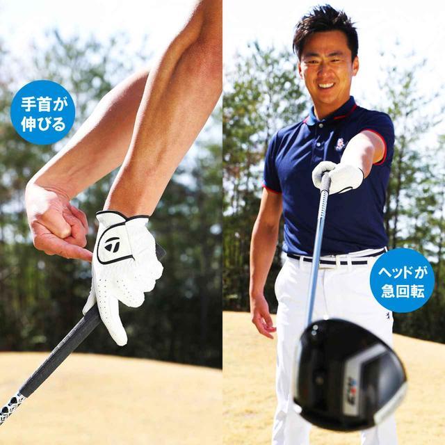 画像: 左手親指方向に手首が伸びると腕が回旋しすくなるため、フェースが一気に返りやすくなる。逆をいえば、急激にヘッドが返りやすくなるため、チーピンになりやすい