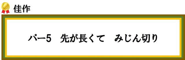 画像: (静岡県   ペンネーム   サクラ   59 歳)
