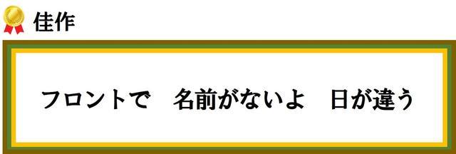 画像: (大阪府   ペンネーム   あさり   61 歳)