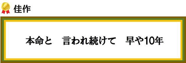 画像: 神奈川県   ペンネーム   Tosh 68 歳)