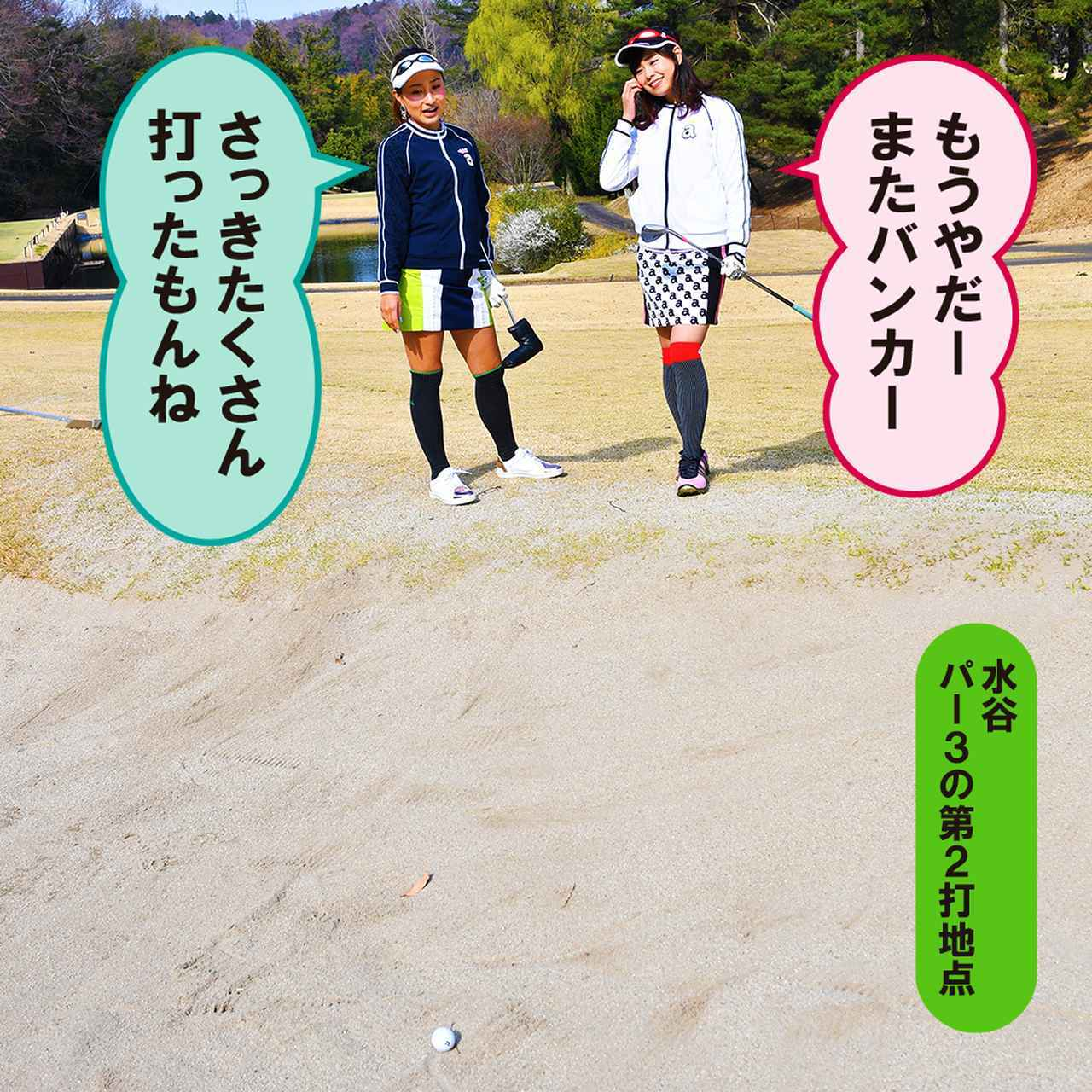 画像: ゴルル会員番号14 板倉由姫乃、ゴルル会員番号44 水谷花那子