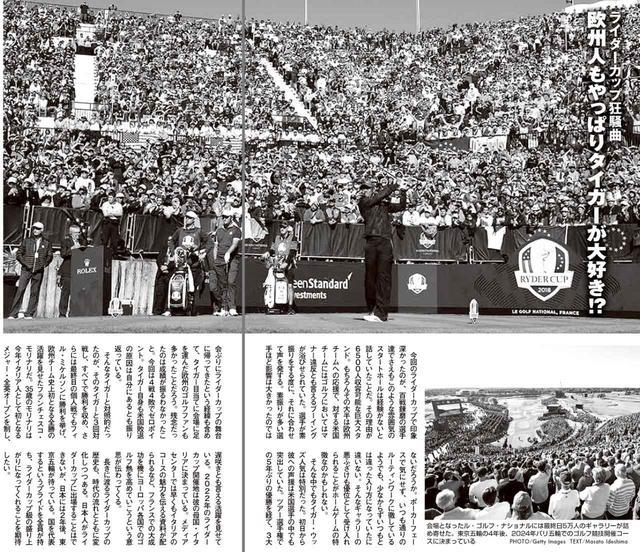 画像: 最終日には5万人の応援団
