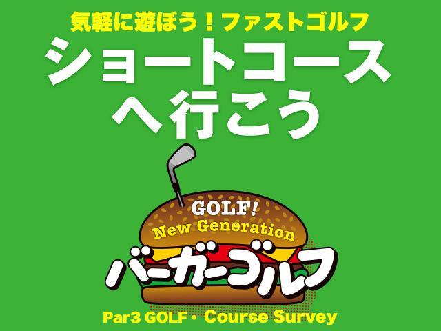 画像: ショートコース - ゴルフへ行こうWEB by ゴルフダイジェスト