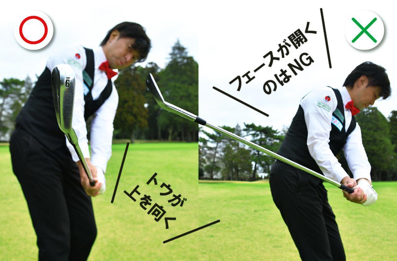 画像2: 手首を上下左右に動かさずに「胸を回す」