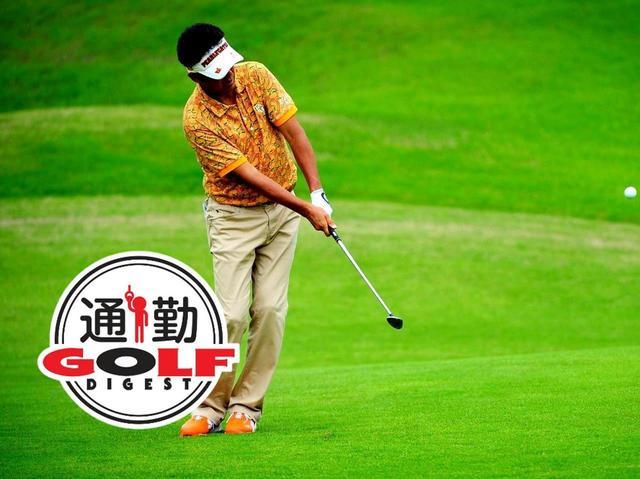 画像: 【通勤GD】芹澤信雄「1番ホールの木の下で…」Vol.18 ゴルフのセンスは転がしに表れる ゴルフダイジェストWEB - ゴルフへ行こうWEB by ゴルフダイジェスト