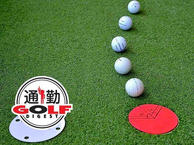 画像: 【通勤GD】ほしや先生「振り子の教室」~もし今のパット数が半分になったら Vol.14 ライン読みの基本は「どういう速度で転がるか」ゴルフダイジェストWEB - ゴルフへ行こうWEB by ゴルフダイジェスト