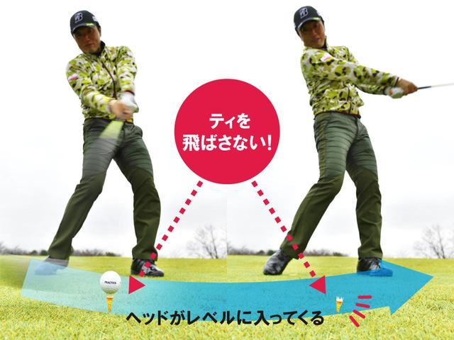 画像: ティを低くするとヘッドが上から入って吹け上がりやすいから、ティの高さは変えない。ティを打たないように 横からボールだけを払い打つと、低く伸びる球になる
