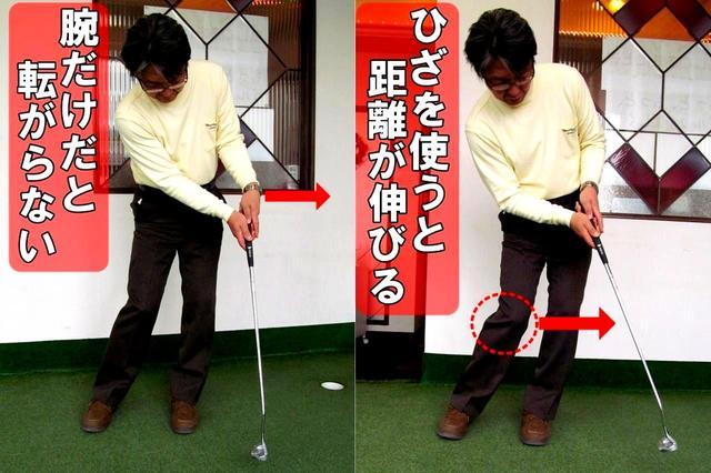 画像1: 体重移動を使うと重力を味方につけられる
