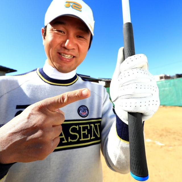 画像: 「練習ではこれぐらい短く握って球を打つことで、違和感を解消させましょう」(横田プロ)
