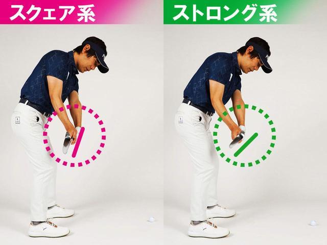 画像: 【スクェア系】トウが真上を向くか、フェースが少し地面に向いていれば正解 【ストロング系】ストロングに握るほどフェースが地面を向くのが正解