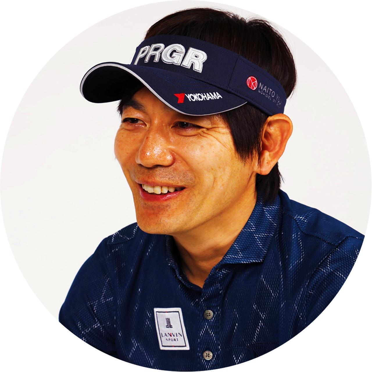 画像: 【解説/内藤雄士】 プロコーチ。日大ゴルフ部時代、米国にゴルフ留学し、最新の理論を学ぶ。その後、丸山茂樹、平塚哲二、矢野東らのコーチを務める。ラーニングゴルフクラブ代表。