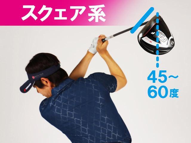 画像: フェースが斜め45~60度を向くスクェアを目指す