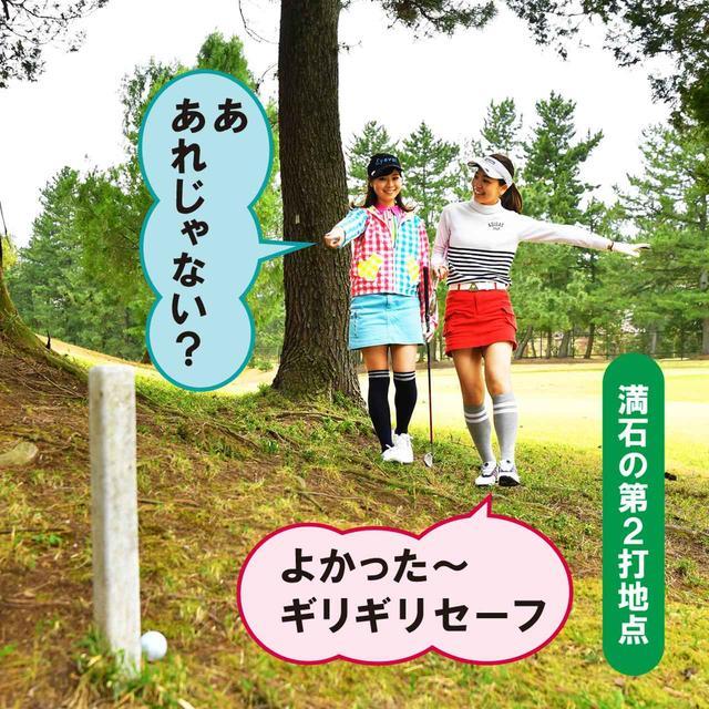 画像: (左)ゴルル会員番号44 水谷花那子、(右)ゴルル会員番号47 満石奈々葉