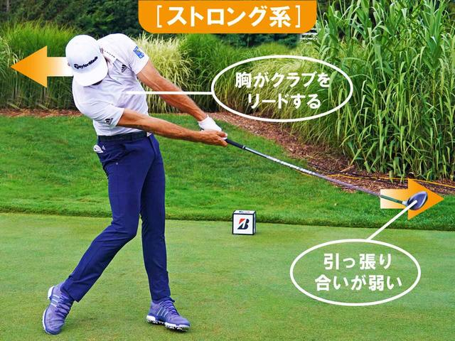 画像: 引っ張り合いが弱い フォローまで胸がクラブをリードしている。左手の甲が空を向いているのは腕のロールがない証拠。スクェア系より胸の回旋が強いので引っ張り合いが弱い。