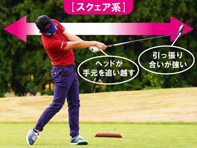 画像: 引っ張り合いが強い ヘッドが手元を追い越し、腕がロールしているのがわかる。フェード系の選手は、この腕のローテーションとフェースローテーションを抑える。