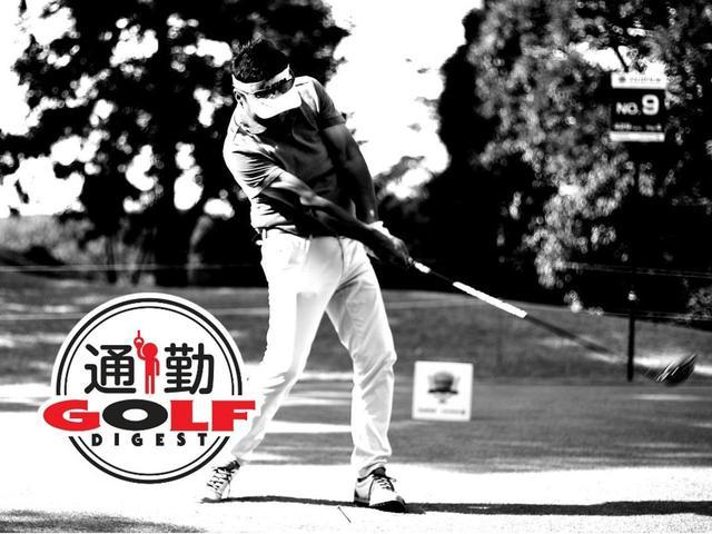 画像: 【通勤GD】高松志門・奥田靖己の一行レッスンVol.20「打つ前に絵を出せ」ゴルフダイジェストWEB - ゴルフへ行こうWEB by ゴルフダイジェスト